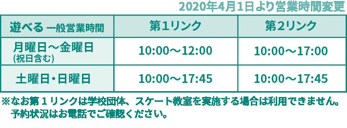 2020年4月1日より一般営業時間が変わります。